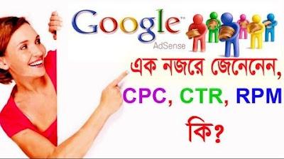 অ্যাডসেন্স এ CPC, Page RPM ও Page CTR কি | সম্পূর্ণ বাংলা টিউটরিয়াল, what is impression ctr in adsense, page cpc meaning, adsense average ctr, page rpm meaning, অ্যাডসেন্স এ CPC, Page RPM ও Page CTR কি | সম্পূর্ণ বাংলা টিউটরিয়াল, page rpm calculator, ctr means in adsense, what is cpc in adsense, how to calculate estimated earnings in adsense, অ্যাডসেন্স এ CPC, Page RPM ও Page CTR কি | সম্পূর্ণ বাংলা টিউটরিয়াল