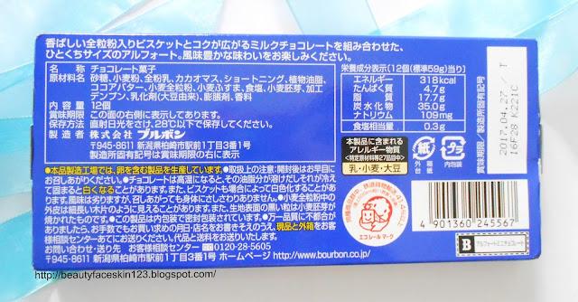JAPAN FUNBOX JULY 2016-MONTHLY JAPAN SUBSCRIPTION BOX- Bourbon Alfort