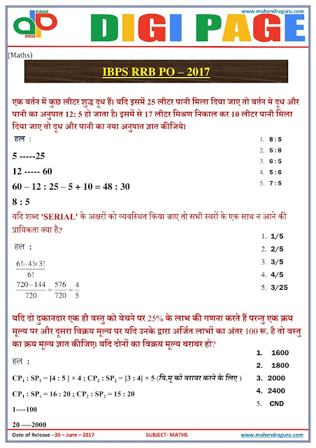 DP |QUANT QUESTIONS ASKED IN IBPS RRB  | 30 - JUNE - 17