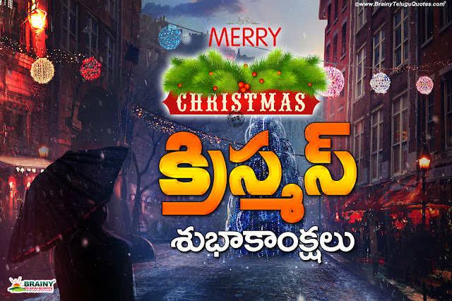 best telugu christmas greetings, online telugu christmas wallpapers quotes, nice telugu christmas messages wishes