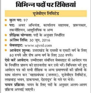 UJVN Vacancy 2016 Uttarakhand Jal Vidyut 97 t Engineer (AE ... on new job letter sample, new job memo, new job template, new job flyer,