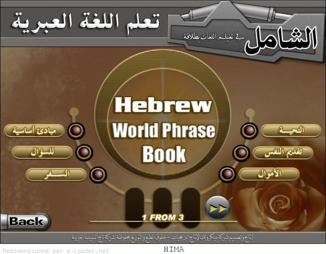 اسطوانة الشامل لتعليم اللغة العبرية - باللغة العربية