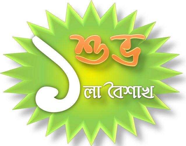 Bangla Noboborsho SMS 2019
