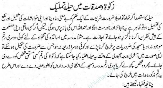 who is eligible for zakat in urdu