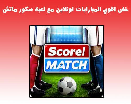 لعبة Score Match