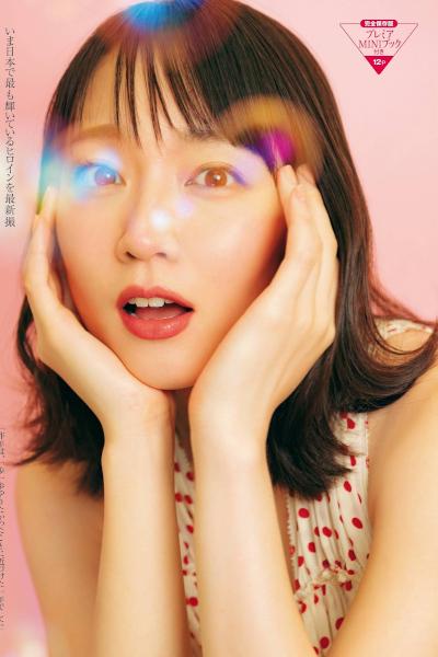 Riho Yoshioka 吉岡里帆, FRIDAY 2020.01.24 (フライデー 2020年1月24日号)