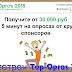 [Лохотрон] Top-Opros 20!8 - самый масштабный социальный опрос Отзывы