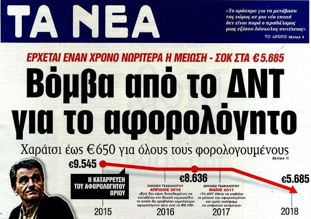 Μείωση ΣΟΚ στο αφορολόγητο! Κάθε χρόνος κυβέρνησης ΣΥΡΙΖΑ και νέα μείωση αφορολογήτου...