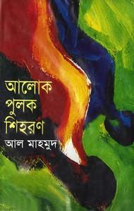 Aulok Pulok Shiharan by Al Mahmud ebook