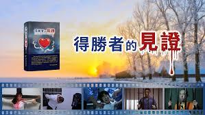 東方閃電-全能神教會書籍