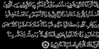 Surah Al-maidah ayat 44 carabelajarislam
