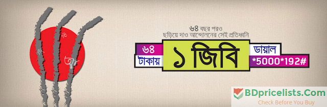 1 GB Internet At 64 Tk Only with All GP Sim ! Latest Grameenphone Internet Offer