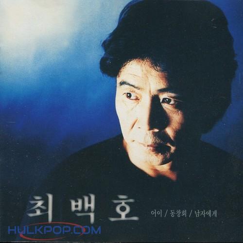 Choi Baek Ho – 어이 동창회 남자에게