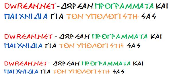 δωρεάν αρχαιοελληνική γραμματοσειρά