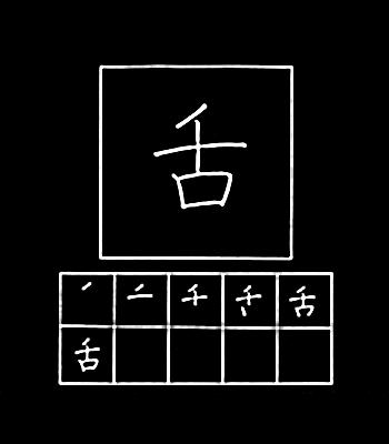 kanji lidah