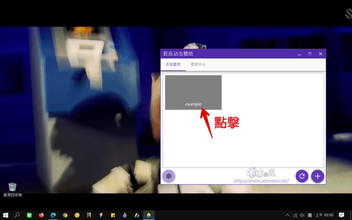 Live Wallpaper 將影片設定為動態桌布