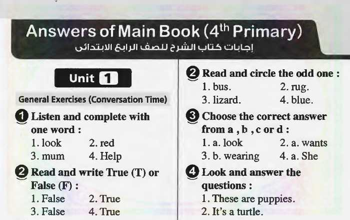 اجابات كتاب المعاصر لغة انجليزية للصف الرابع الابتدائي ترم أول 2020
