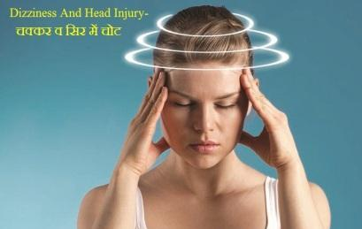 Dizziness And Head Injury