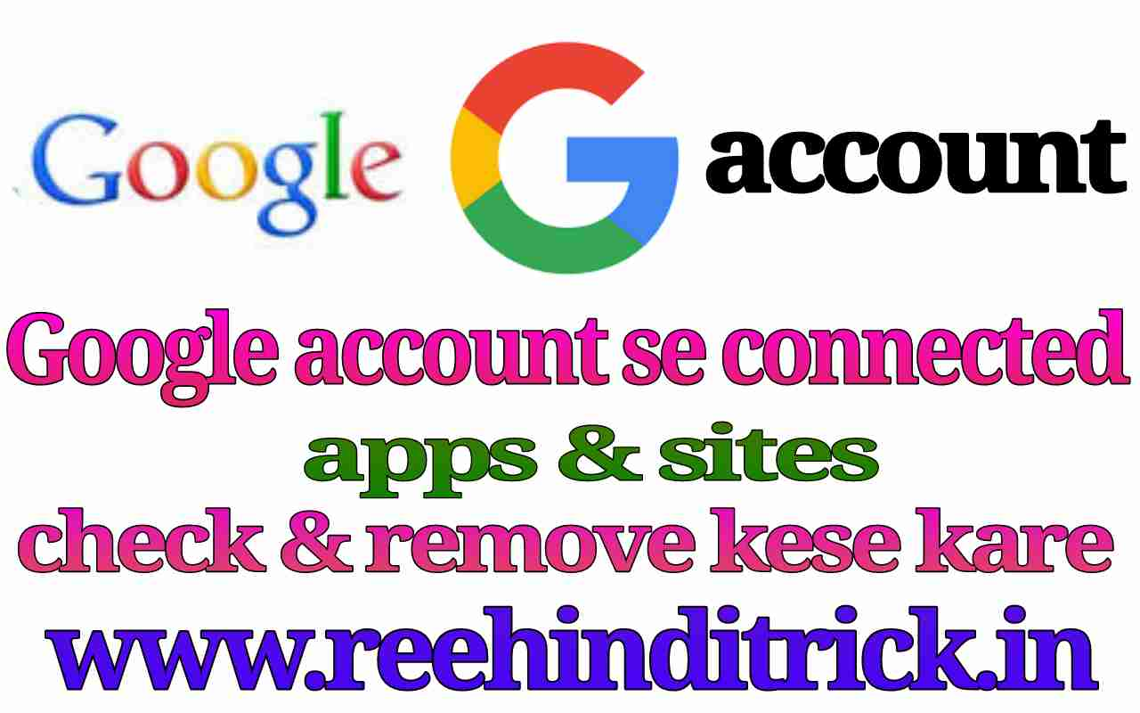 Google account se connected app or site check kese kare 1