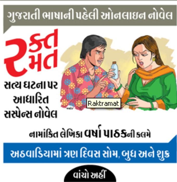 Divyabhaskar Daily News