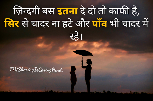 Anonymous Hindi Quotes on Life, Zindagi, Blessing,