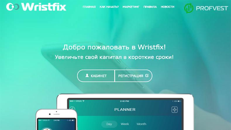 Wristfix обзор и отзывы HYIP-проекта