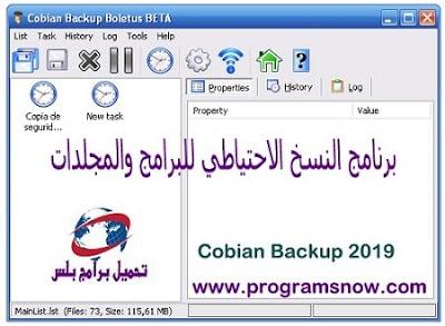 Cobian Backup 2019