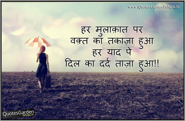 heart touching love quotes - pyar shayari in hindi
