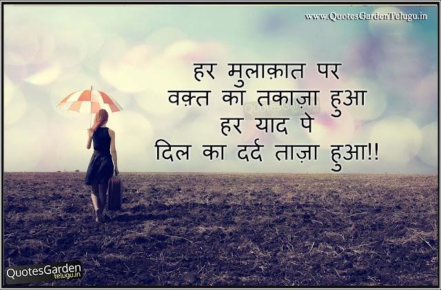 heart touching love quotes - pyar shayari in hindi