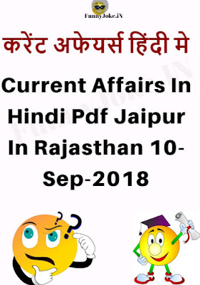 Current Affairs In Hindi Pdf Jaipur In Rajasthan 10 Sep 2018