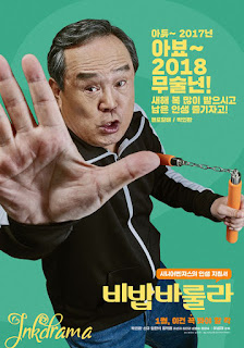 Movie Korea : Be Bop A Lula / 비밥 바 룰라
