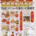 【雑誌掲載】小学館「少年サンデー」に秋葉原ハニトーカフェが紹介されました