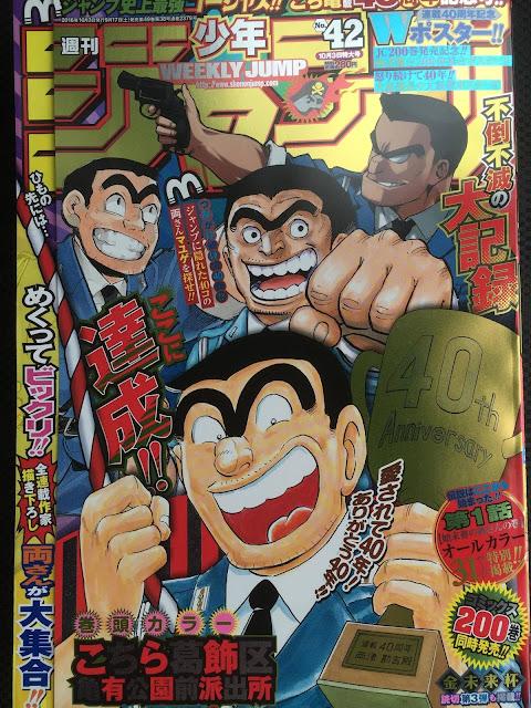 Weekly Shonen Jump 42 2016