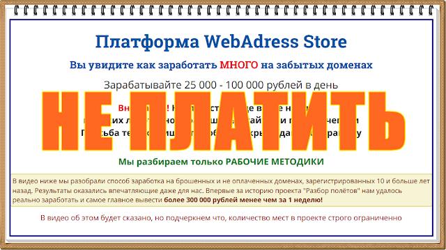 [Лохотрон] Платформа WebAdress Store Отзывы. Аукцион антикварных доменов