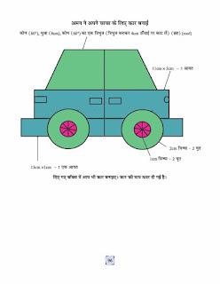 Geometry shape worksheet for Hindi medium