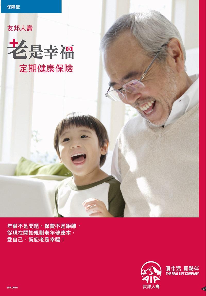 醫療險: 友邦人壽【老是幸福】定期健康保險