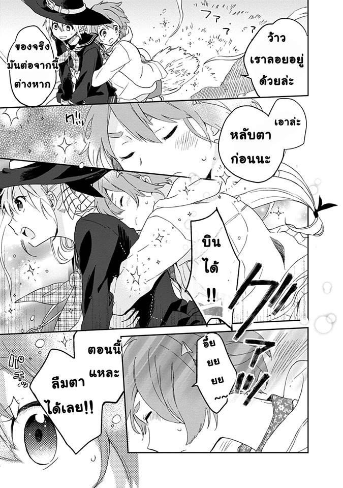 Gendai Majo no Shuushoku Jijou - หน้า 44