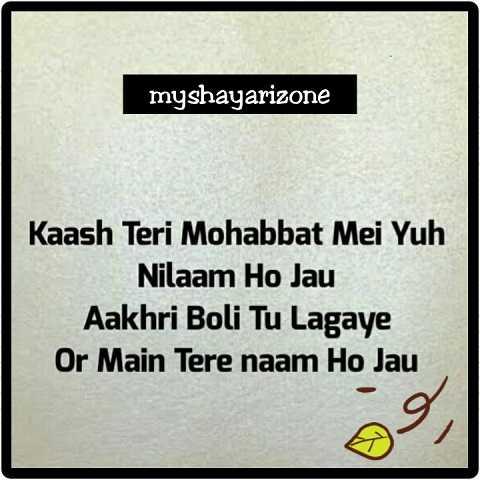Love Shayari Image | Mohabbat Bhari SMS Lines | Whatsapp Status