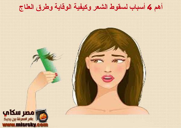 أهم 4 أسباب لسقوط الشعر وكيفية الوقاية وطرق العلاج