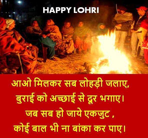best lohri images, lohri images download