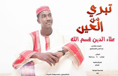 جديد الفنان  علاء الدين قسم الله .. اغنية .. || تبري من العين || NEW 2016
