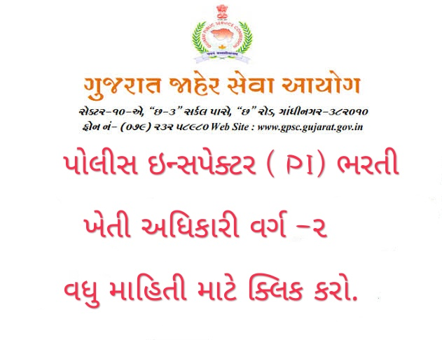 GPSC Recruitment for Police Inspector (PI), Agricultural