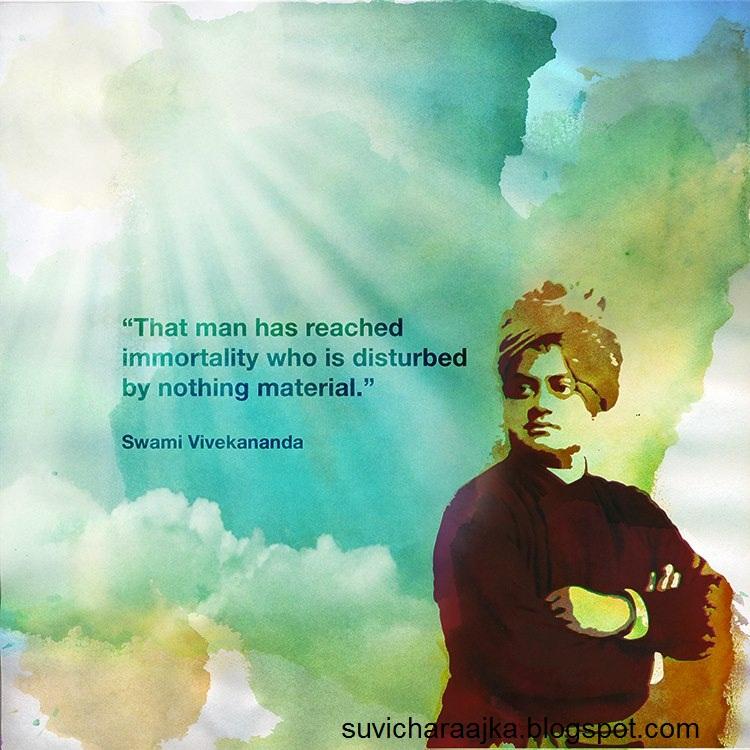 Quotes Vivekananda: SUVICHAR AAJ KA