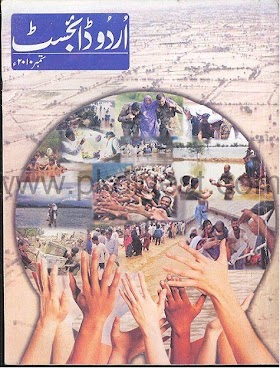 Urdu Digest September 2010