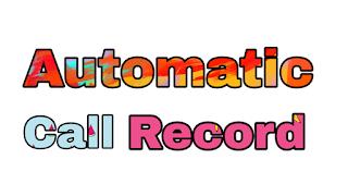 ऑटोमेटिक कॉल रिकॉर्ड कैसे करें