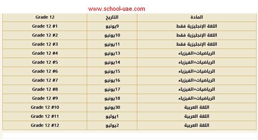 جدول اختبار الإمارات القياسي «إمسات» emsat  لطلبة الصف الثاني عشر يونيو 2020