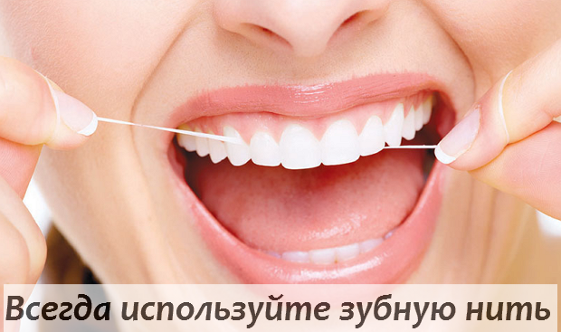 Зубная нить очень эффективна