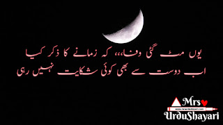 Awesome Shayari Images, Urdu Shayari love