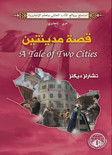 رواية قصة مدينتين pdf