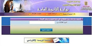 رسميا ارقام جلوس الثانوية العامة 2017 اليمن عبر موقع الإدارة العامة للاختبارات ونتائج اختبارات الثانوية العامة اليمنية 2017 results.edu.ye